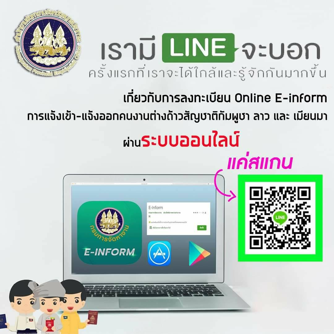 การแจ้งเข้า แจ้งออก ผ่านระบบ Online E-inform