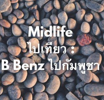 Midlife ไปเที่ยว : บีเบน กัมพูชา
