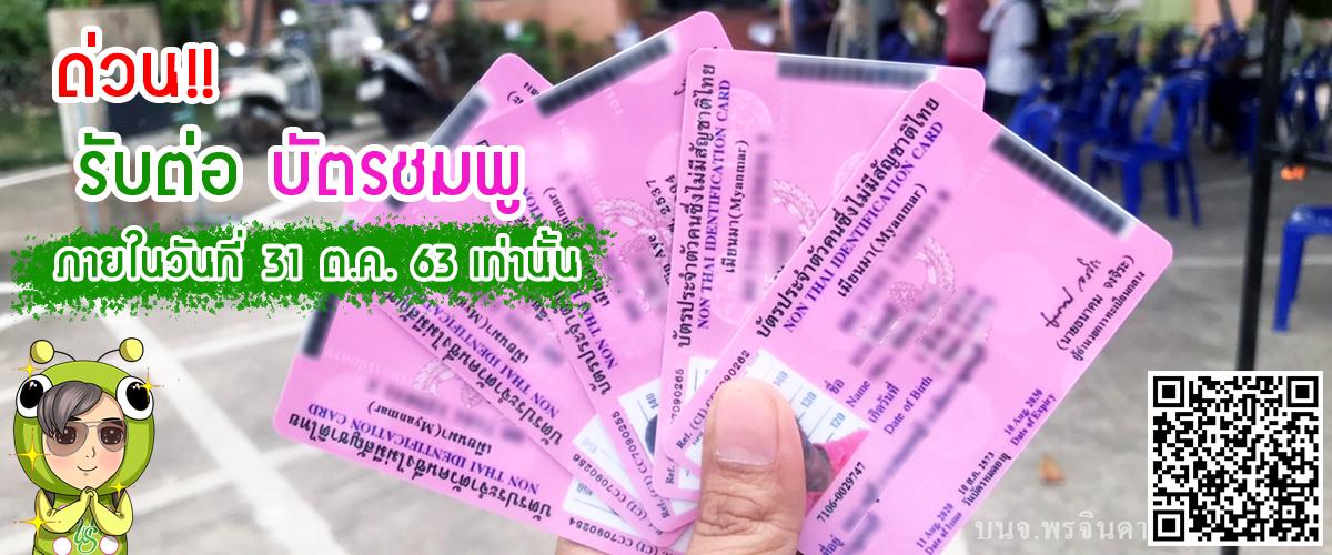 แรงงาน ต่างด้าว mou จัดหางาน พม่า ลาว กัมพูชา บัตรชมพู