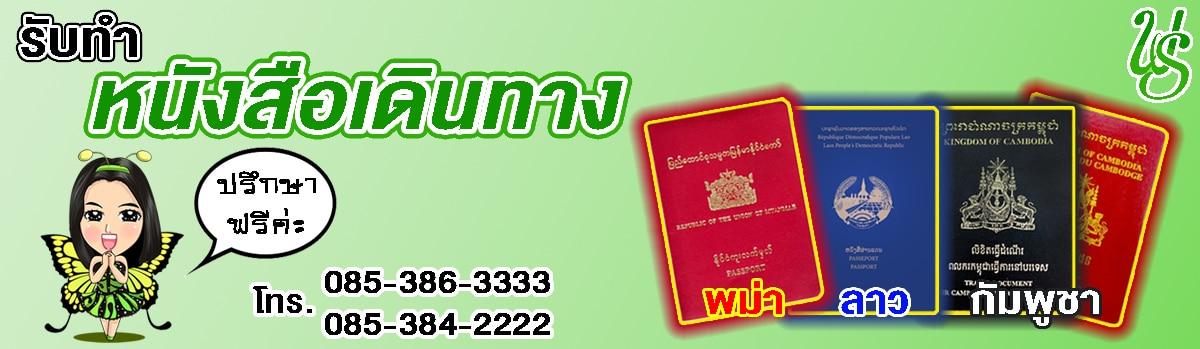 รับทำ หนังสือเดินทาง พม่า ลาว กัมพูชา