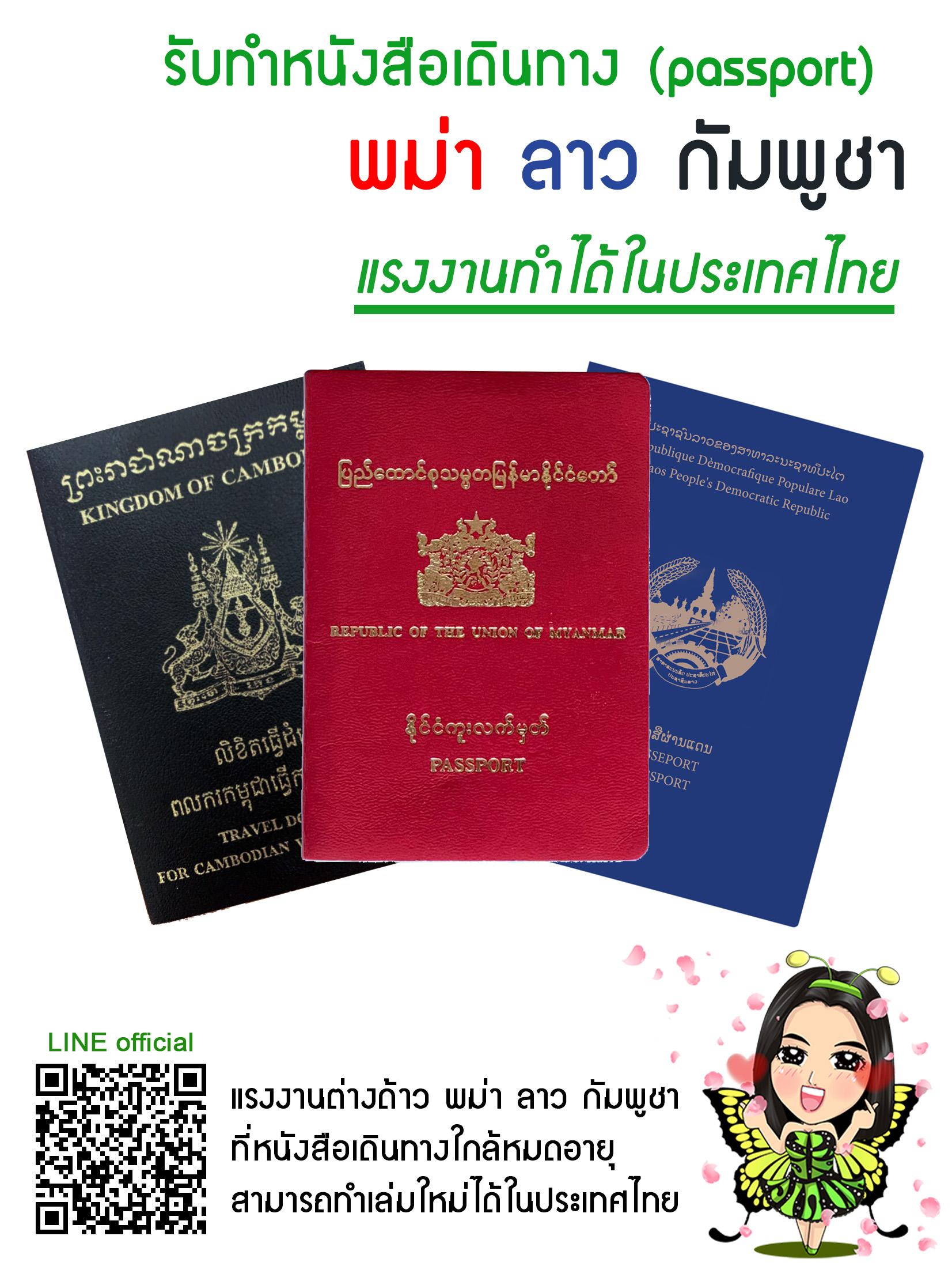 รับทำหนังสือเดินทาง พม่า ลาว กัมพูชา