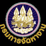 Logo-กรมการจัดหางาน-450x450