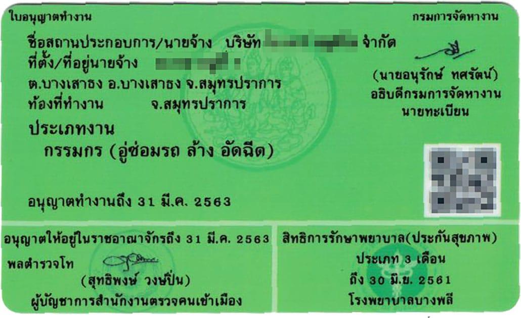 บัตรประจำตัวคนซึ่งไม่มีสัญชาติไทย