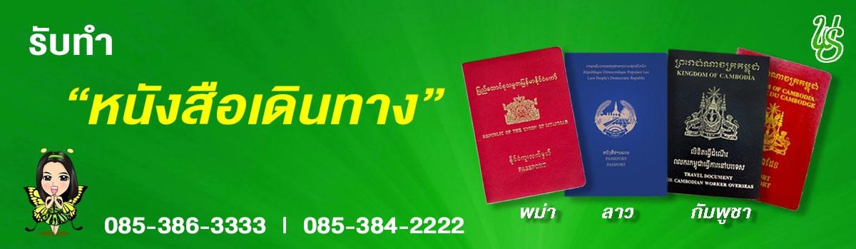 รับทำหนังสือเดินทาง (passport) พม่า ลาว กัมพูชา